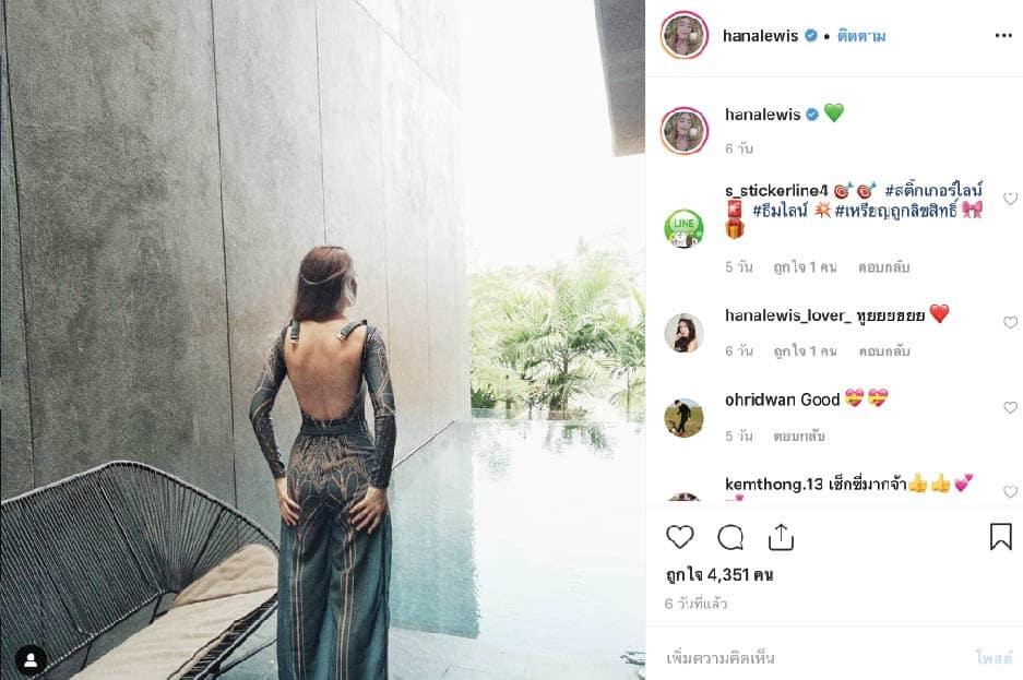 Blogger HANA LEWIS win free stay in phuket